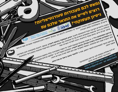Designs for Haifa Municipality