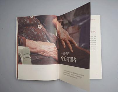 Editorial Design   老人 • 言 Words of Our Elder