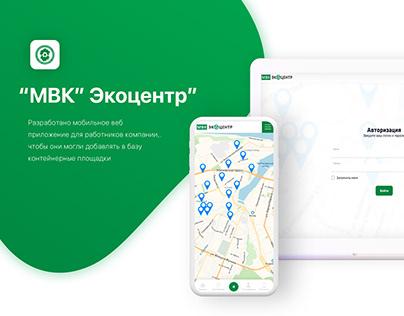 """Веб мобильное приложение """"МВК"""" Экоцентр"""""""