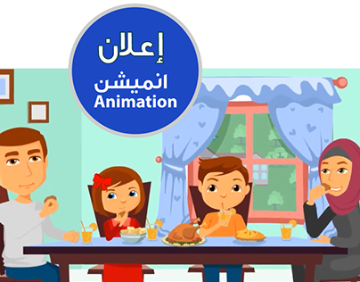 اعلان انميشن قصير short animation advertising