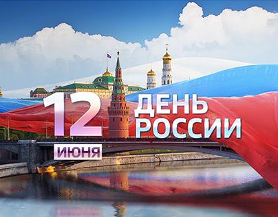 День России (Russia Day 2016)
