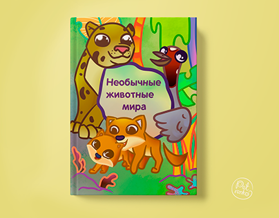Children's book about unusual animals