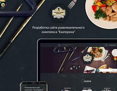 """Сайт для развлекательного комплекса """"Екатерина"""""""