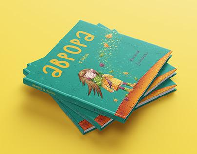 CHILDREN'S BOOK   Aurora and autumn