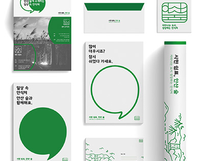 A forest city Ansan - Visual identity