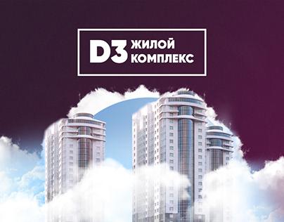 Корпоративный сайт компании D3