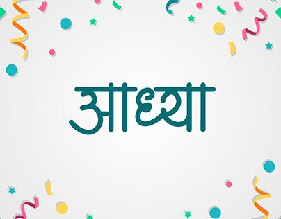 Aadhya Birthday Party Invitation
