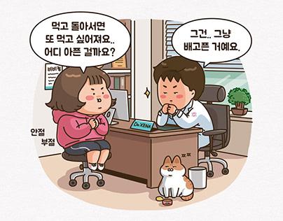 "XENA Korean Medicine Bus advertising ""Dietoon"""