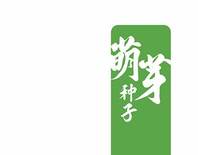 概念性种子包装设计