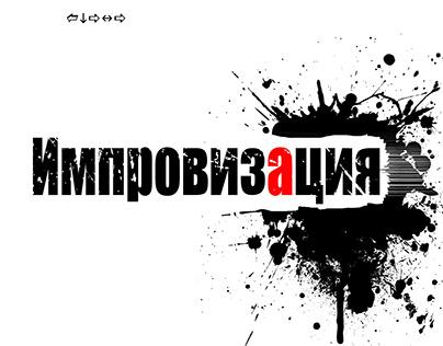 """Постеры к шоу """"Импровизация"""""""