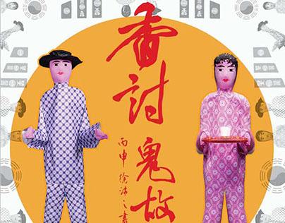 Discuss HK - Ghost Story Book Design