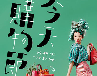 2017|今天購物節 Shopping carnival