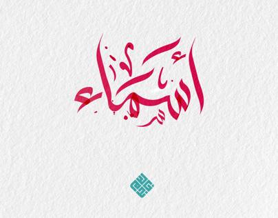 اسماء بالخط العربي 2
