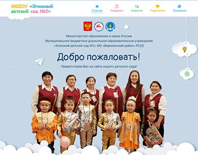 Сайт Эгинского детского сада №2