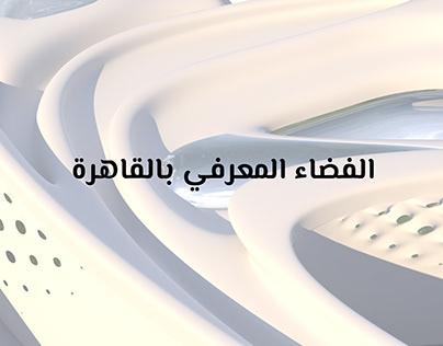 الفضاء المعرفي بالقاهرة