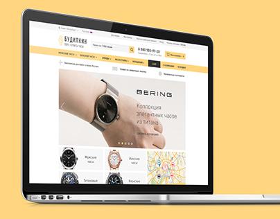 Budilkin Watch Store
