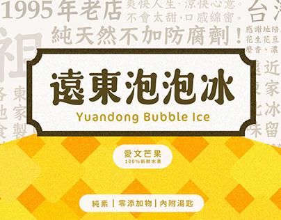 遠東泡泡冰品牌包裝設計 | Yuandong Bubble Ice Package Design