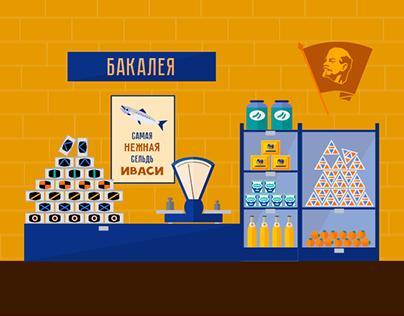 Энциклопедия Иваси