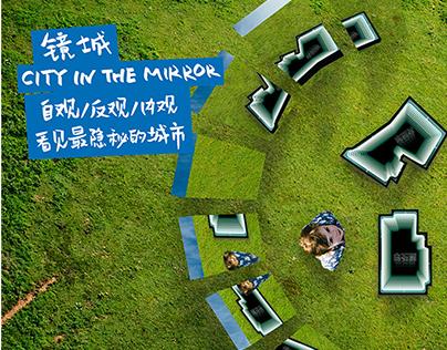 UABB-CITY IN THE MIRROR 深港城市\建筑双城双年展-镜观其变