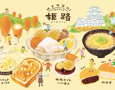 Himeji foods postcard