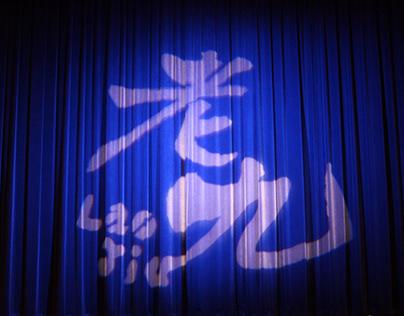 Laojiu: The Musical 2017