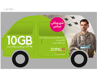 Bolan Branding | Super Weekly | ZONG 4G A NEW DREAM