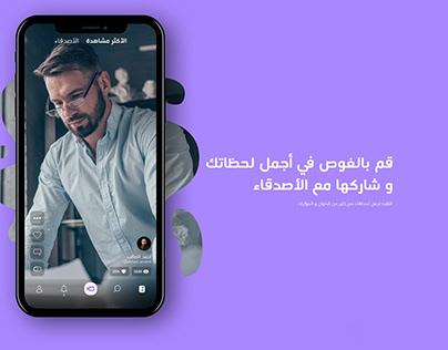 Story Sharing App