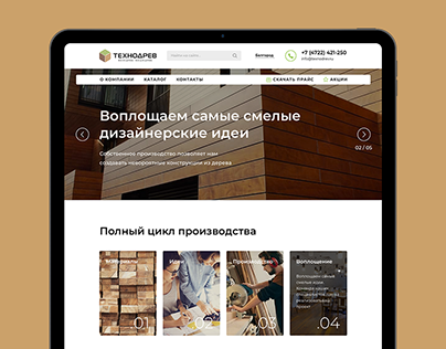 Technodrev / Woodworking company