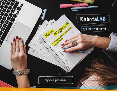 Rabota Lab Landing Page