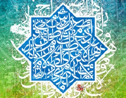 Calligraffiti: Beautiful Calligraphy