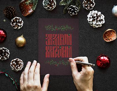Christmas calligraphy greeting cards