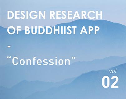 "DESIGN RESEARCH-CONFESSION佛学设计调研2-关于""忏悔"""