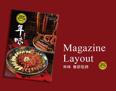 2019年味春節型錄設計 (Magazine Layout Graphic design)