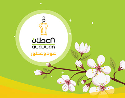 Al-Ajlan - Motion Graphics