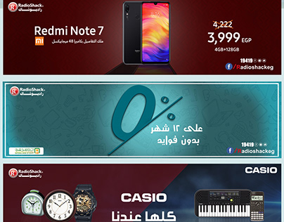 website designs radioshack