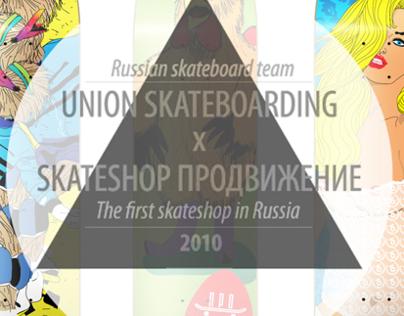 Deck for Union Skateboard x Skateshop ПРОДВИЖЕНИЕ