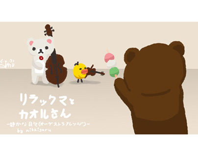 Quiet Days (Rilakkuma and Kaoru) orchestra arrangement