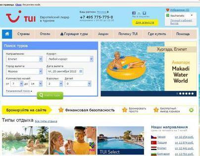 TUI.ru: Makadi Water World promo banner