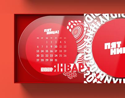 FRIDAY! TV 2020 gift table calendar