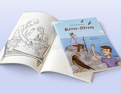 Mauro-Petros book illustration