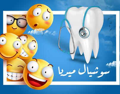 Dental Clinic - Social Media