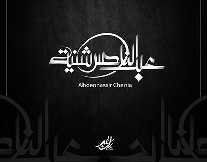 عبد الناصر شنية | تايبوجرافى لوجو typogrphy logo