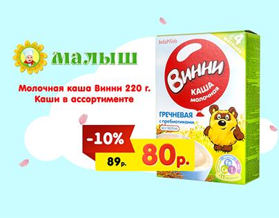 """Сеть магазинов """"Малыш"""""""