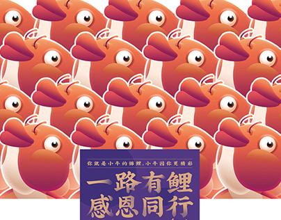 感恩节和中秋活动物料设计   Design for Mid Autumn Festival