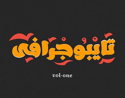 Typography - Vol 1