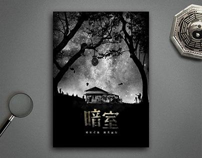 【暗室】臺灣魔神仔桌遊【Grope Dark】Taiwan Board Games