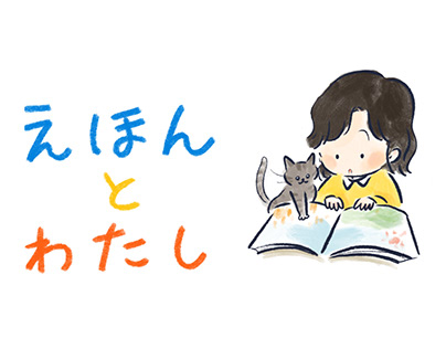 えほんとわたし children'sbook and me
