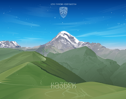 Kazbek Mountain, Georgia — sign & illustration