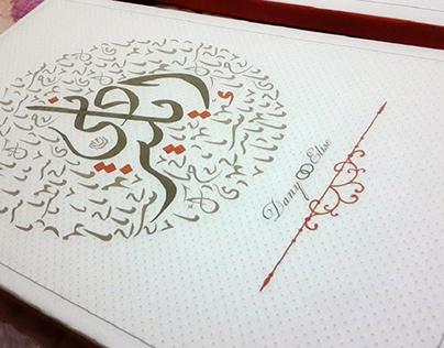 Arabic Calligraphy (Names)