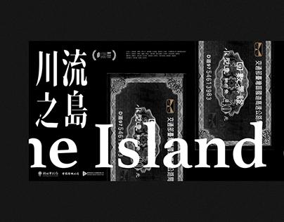 The Island of River Flow 川流之島(re)